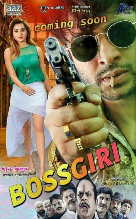 Bossgiri (2020) Bengali Movie 720p WEB-HD 800MB MKV