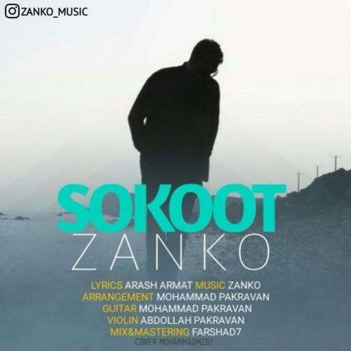دانلود آهنگ جدید زانکو به نام سکوت