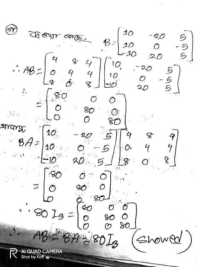 hsc-higher-math-2nd-week-assignment-2021-answer-3