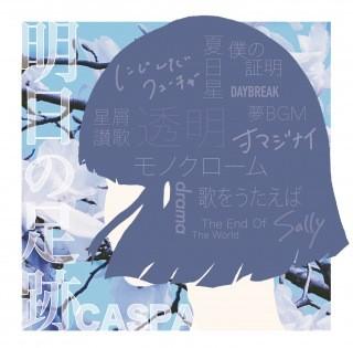 [Album] CASPA – Ashita no Ashiato