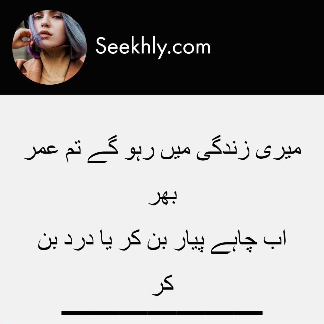 quotes-of-life-in-urdu-22-15