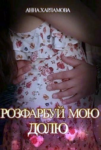 Розфарбуй мою долю. Анна Харламова