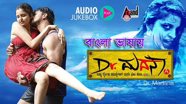 18+ Dr Madan 2020 Bengali Dubbed 720p HDRip 600MB x264 AAC