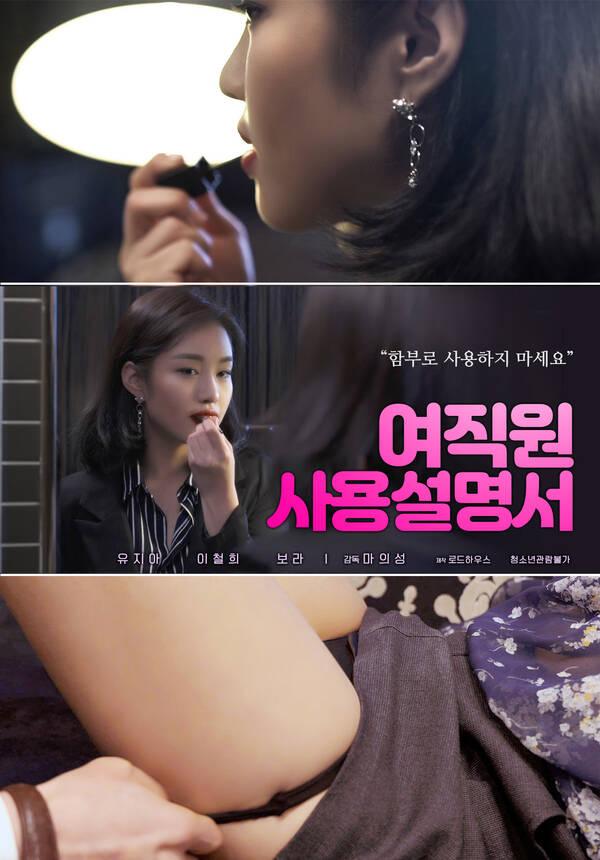 18+ Female Employee Instruction Manual 2020 Korean Movie 720p HDRip 400MB Download
