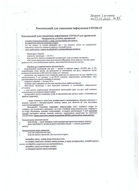 Про організацію заходів проти COVID-19 COVID-19-4