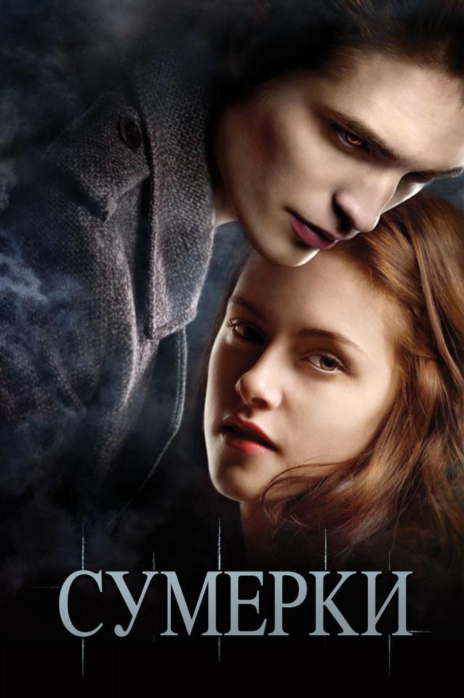 Смотреть онлайн Сумерки / Twilight в хорошем качестве