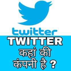 Twitter Kahan ki company hai ? Twitter कहां की कंपनी है ?