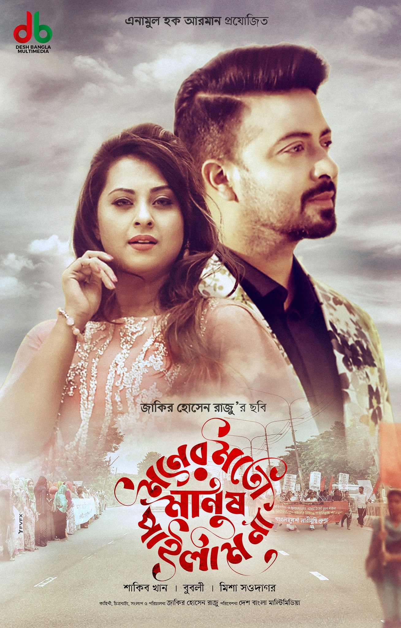 Moner Moto Manush Pailam Naa 2020 Bangla Movie 720p HDRip 850MB MKV