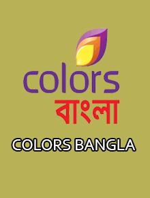 Colors Bangla All Serial Download 10 October 2021 Zip