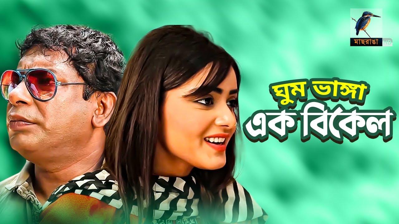 Ghum Bhanga Ek Bikel 2020 Bangla Natok By Mosharraf Karim & Tanjin Tisha HD