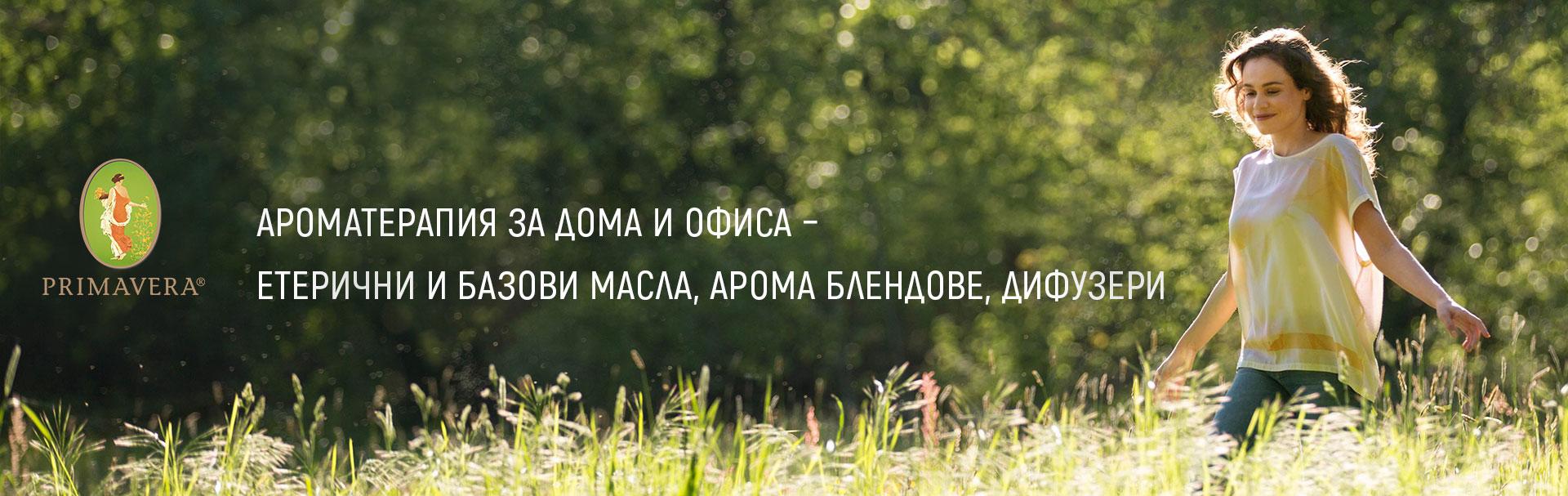 Primavera-life-aromatherapy