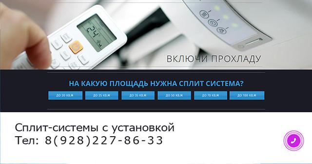 Сплит-системы с доставкой и установкой в Ростове-на-Дону.