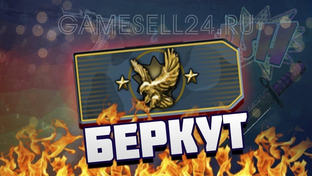 CS:GO БЕРКУТ + 7200 РУБ ИНВЕНТАРЬ отлежка от 30 д