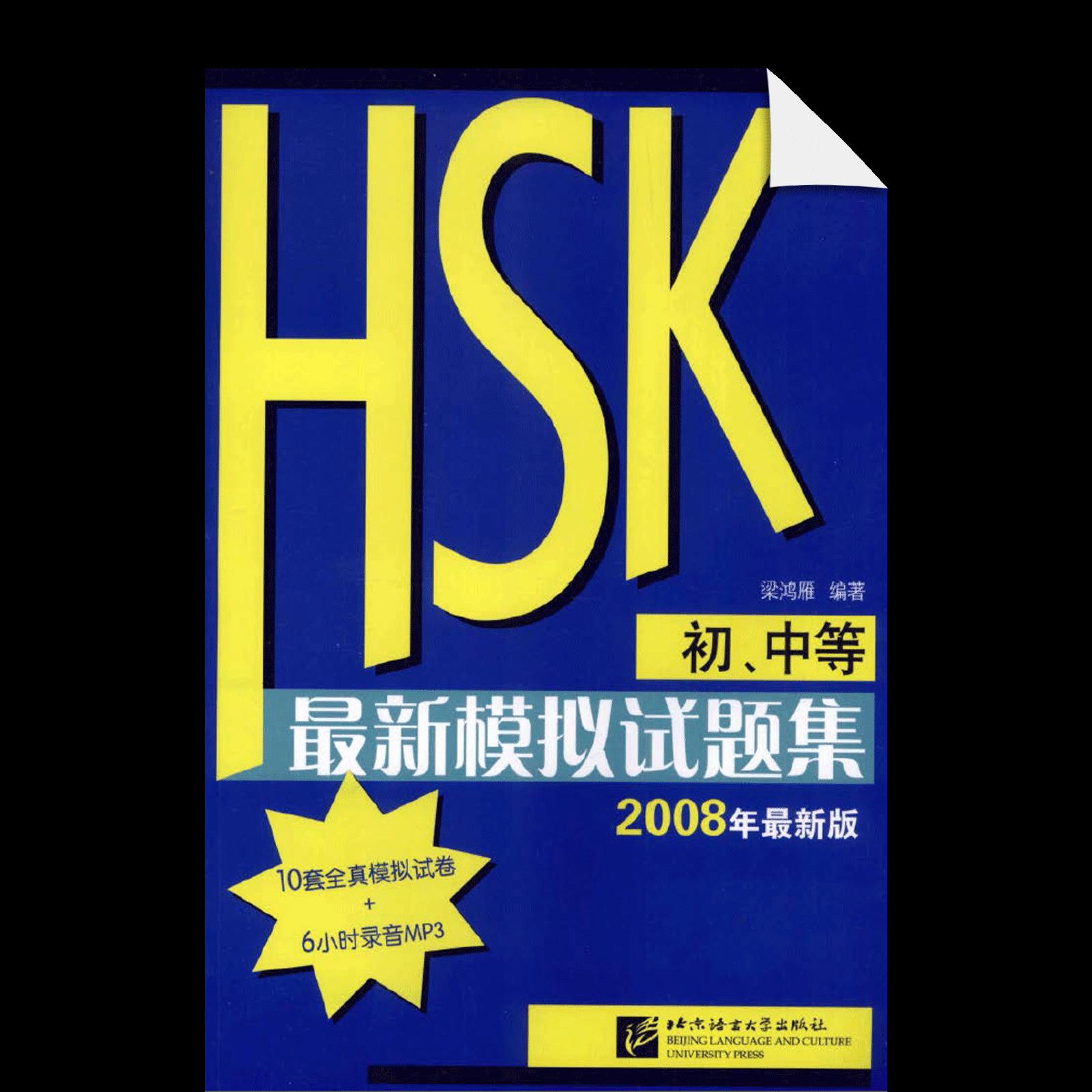 HSK Chuzhongdeng Zuixin Moni Shitiji