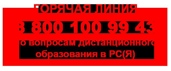 Телефон доверия по вопросам ДО в РС(Я)
