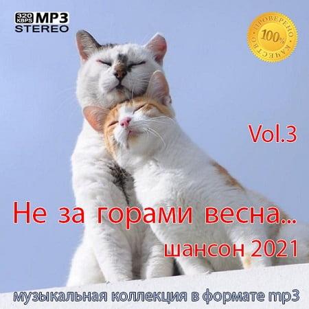 Не за горами весна Vol.3 (2021)