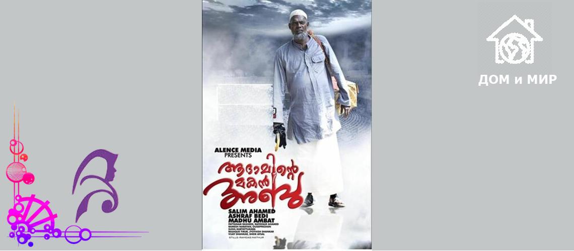 Кино о мусульманах