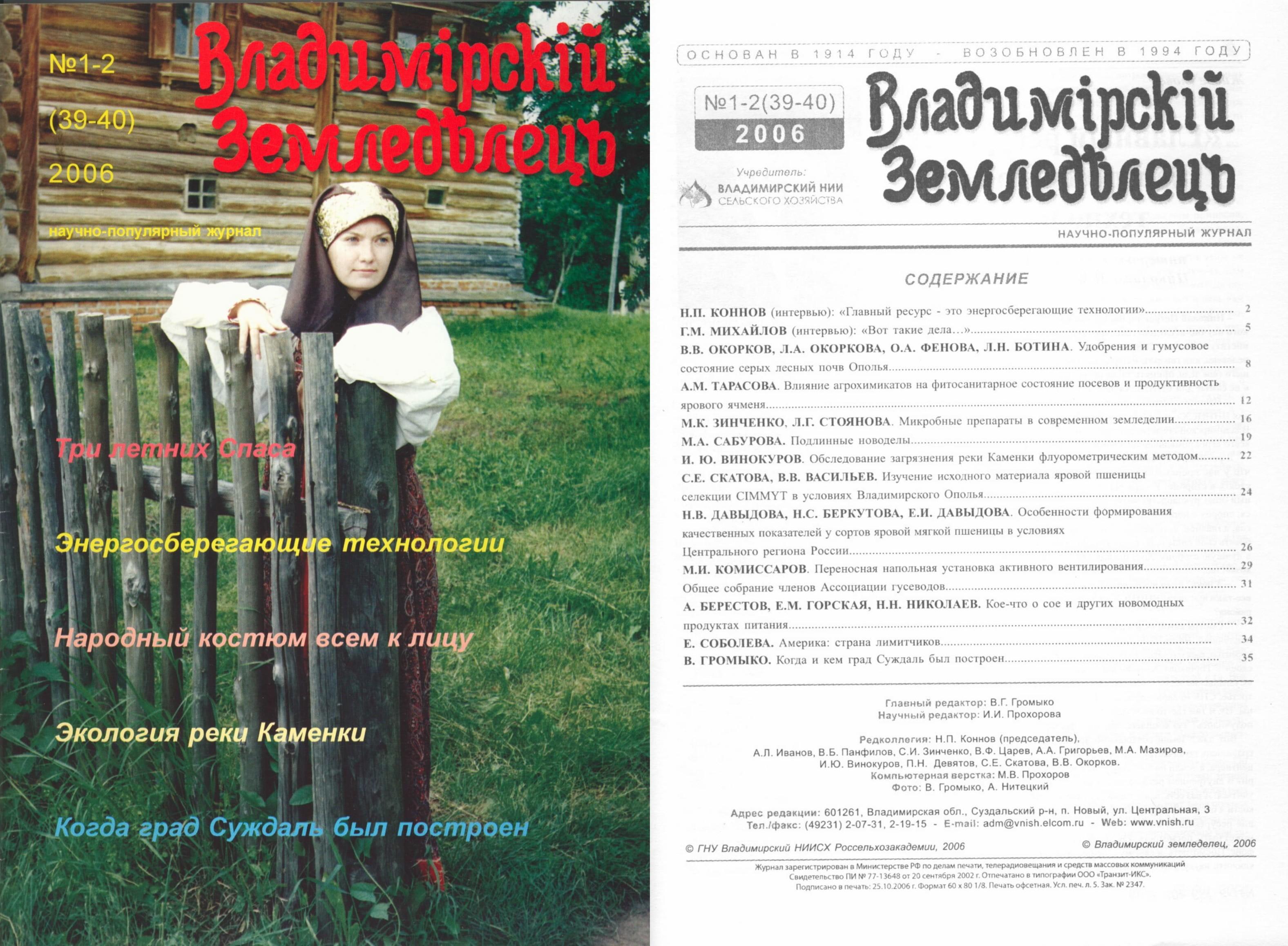 Владимирский земледелец 1-2(39-40) 2006