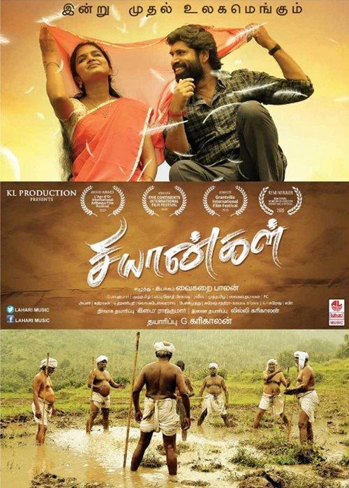 Chiyangal (2020) Tamil Movie 720p HDRip 1.2GB Watch Online RehubHD.Com