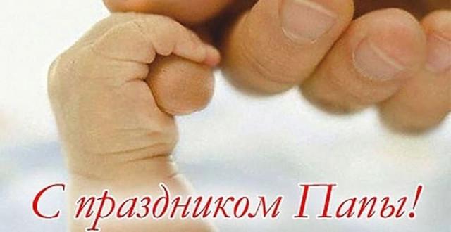 otkrytki-s-dnem-otca-13