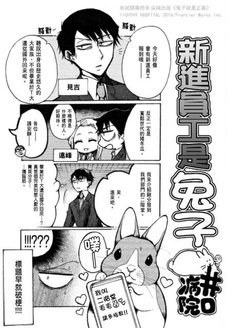 Topics tagged under 漫畫 on 紀由屋分享坊 085