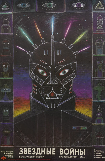 Star-Wars-1977-Poster-Russian-First-Russian-release-1990.jpg
