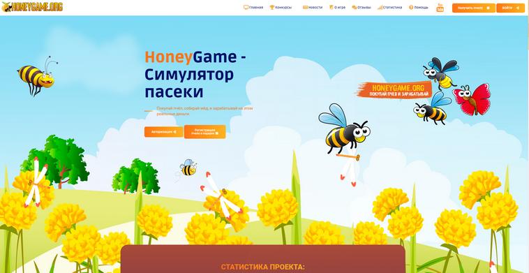 HoneyGame