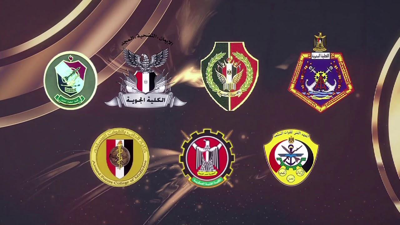 موقع تنسيق الكليات والمعاهد العسكرية 2020 دفعة أكتوبر tansiq mod gov eg لطلاب الثانوية العامة والأزهرية