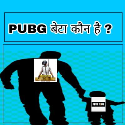 PUBG ka beta kaun hai ? पब्जी का बेटा कौन है ?