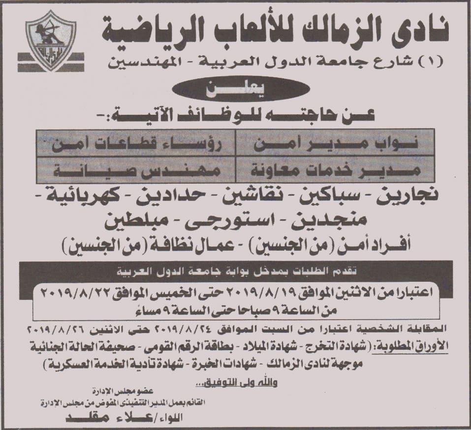 وظائف جريدة الاهرام 16/8/2019 العدد الاسبوعي الجمعة 16-8-2019 اغسطس 2019