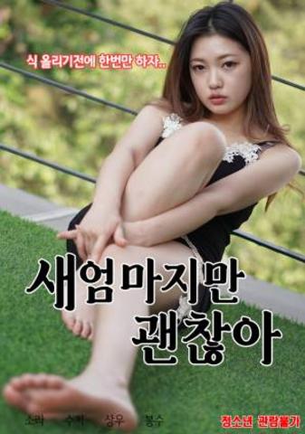 Im A Stepmom But its Okay (2021) Korean Full Movie 720p Watch Online