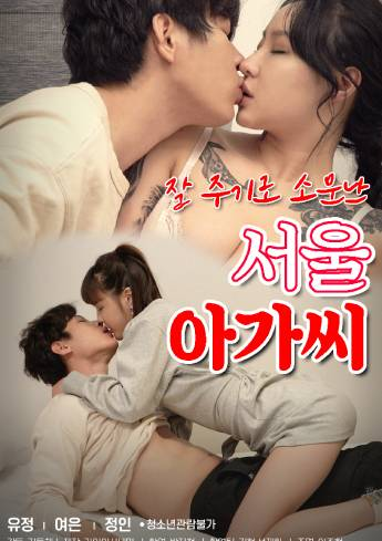 Seoul Girl Who Is Known For Giving Well (2021) Korean Full Movie 720p Watch Online