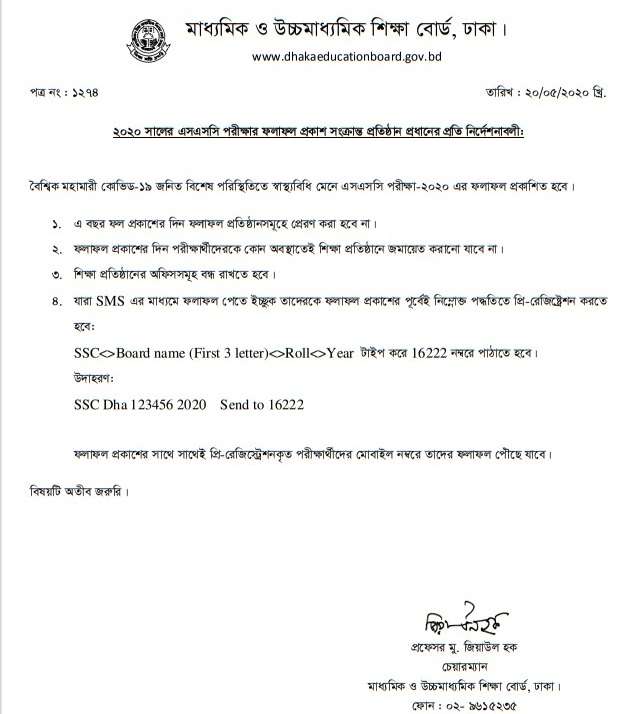 ssc-result-new-notice