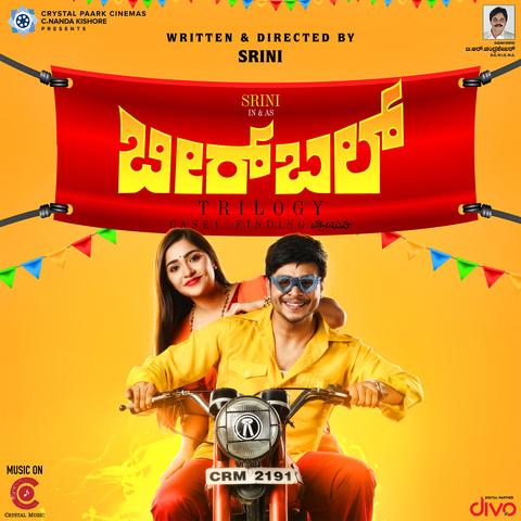 Birbal Trilogy (2019) Kannada HDRip x264 AAC 700MB ESub