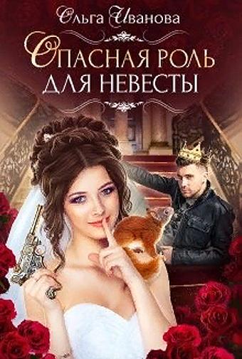 Опасная роль для невесты. Ольга Иванова