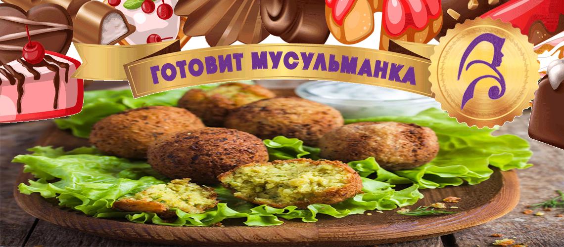 10 популярных халяльных блюд в мире. Фалафель