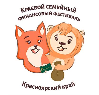 Краевой семейный финансовый фестиваль