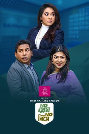 No Prem No Biye (2021) Bengali 720p HDRip x264 AAC 250MB Download
