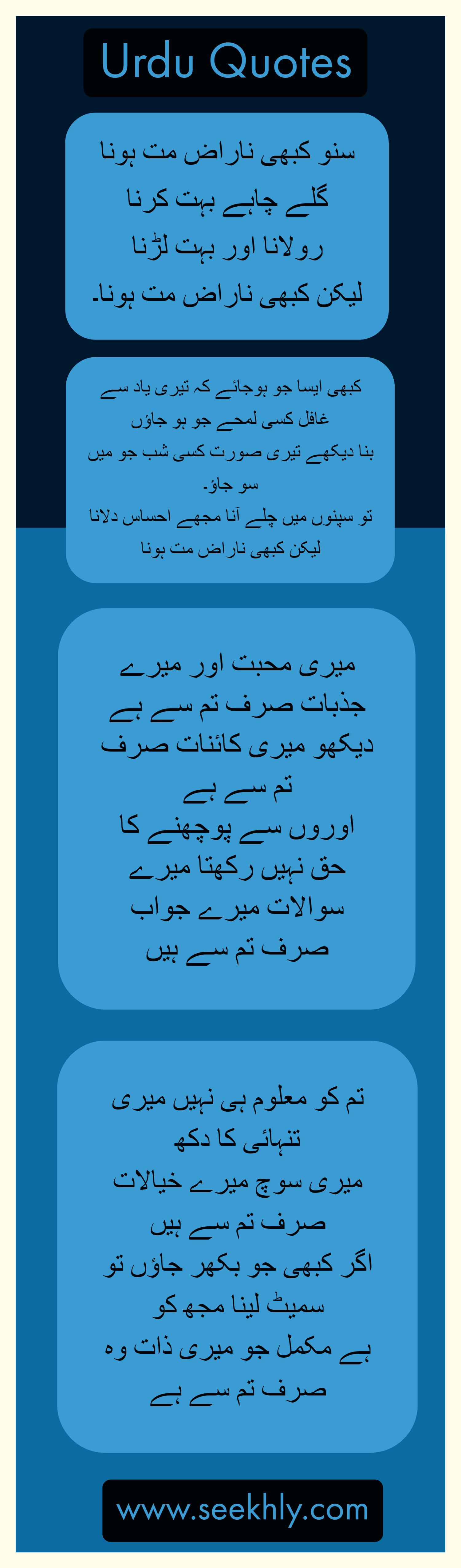 Sona kabi naraz mat hona, urdu quotes, infographic