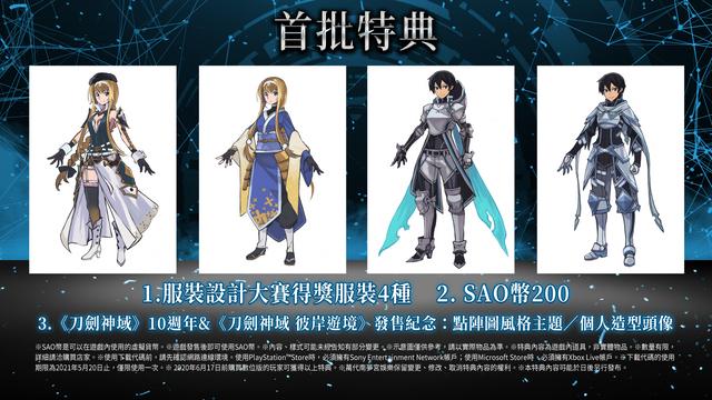 《刀劍神域 彼岸遊境》繁體中文版公開追加首批特典及最新遊戲情報 0