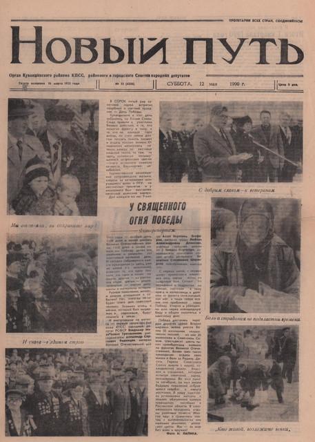 12-1990-1.jpg