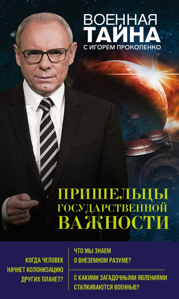 Пришельцы государственной важности Автор Игорь Прокопенко