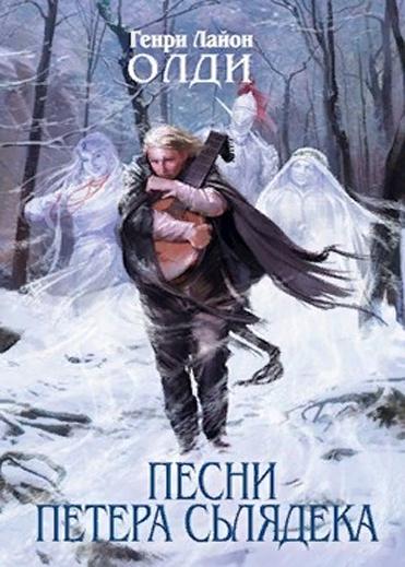 Песни Петера Сьлядека. Генри Лайон Олди