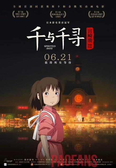 2001日本动画《千与千寻》 (2001)-吉卜力工作室宫崎骏