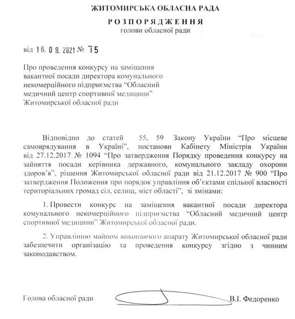 afe8a7c73be3ae82d64a06f5c8ddeef1 - У Житомирській облраді оголосили конкурс на посаду директора КНП «Обласний медичний центр спортивної медицини»