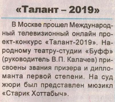 19-2019-19-1