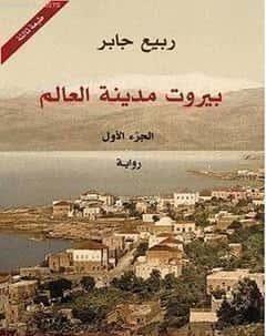 بيروت مدينة العالم الجزء الأول pdf