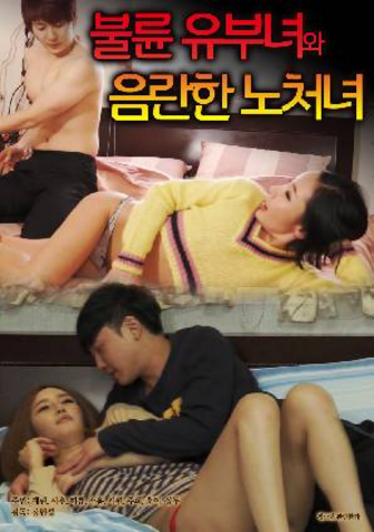 An-Affair-Married-Woman-And-A-Lewd-Old-Virgin-2021-Korean-Full-Movie-720p-Watch-Online