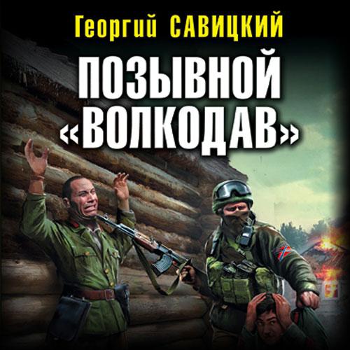 Савицкий Георгий - Позывной «Волкодав» (Аудиокнига)