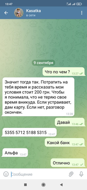 Screenshot-2021-09-09-13-47-44-651-org-telegram-messenger